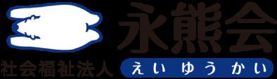 社会福祉法人 永熊会