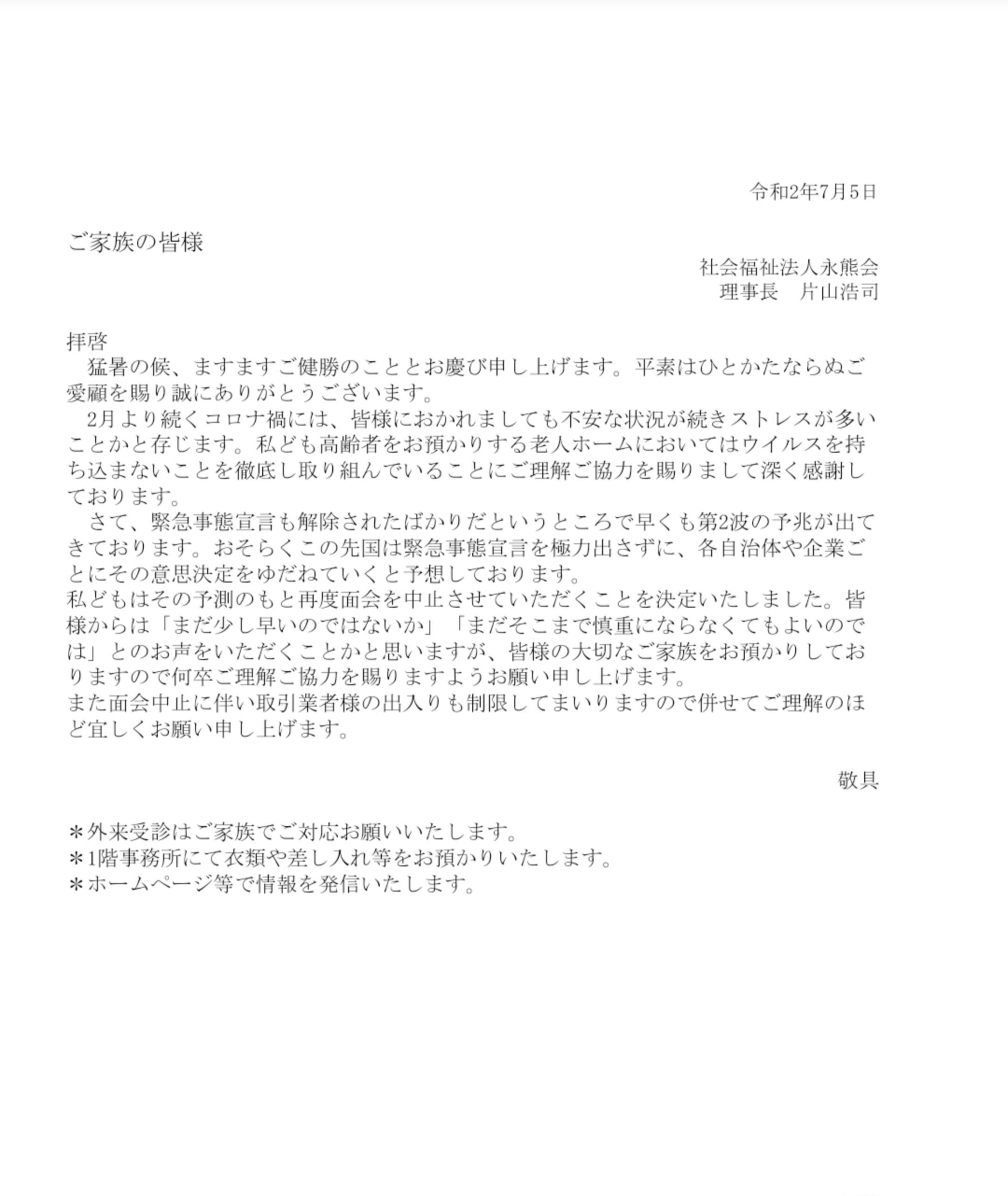 【7月5日】施設よりご連絡